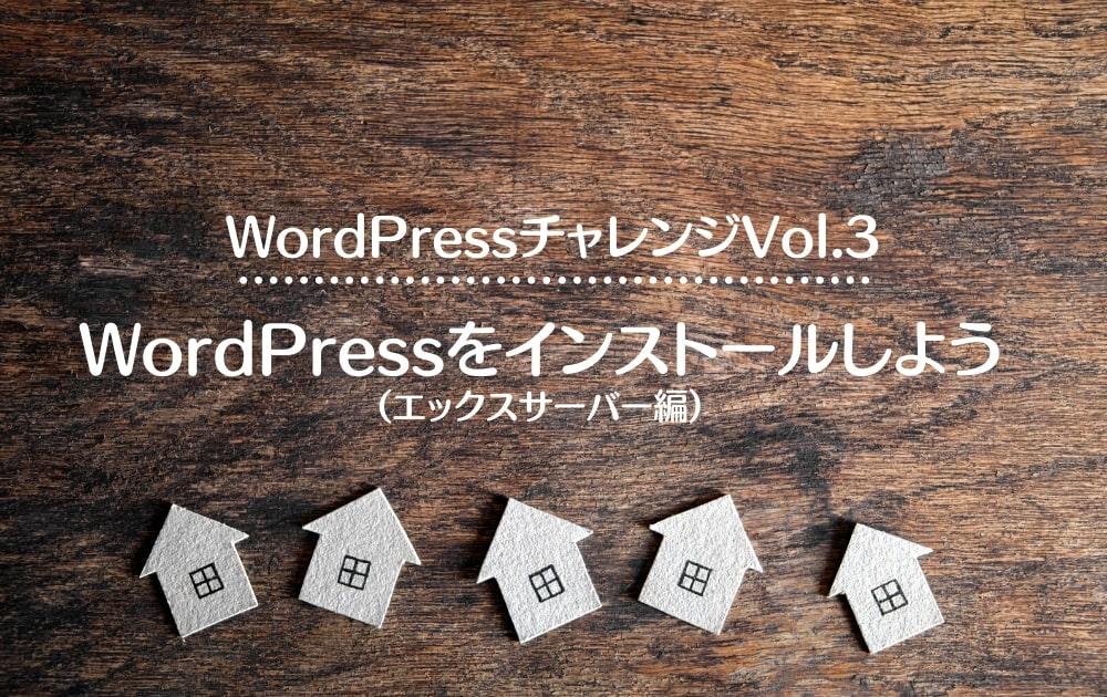 WordPressをインストールしよう